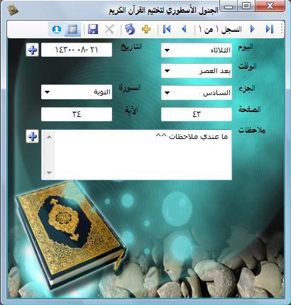 جداول تحزيب القرآن 3-5-7-10-15-30 يوما user2_10.jpg