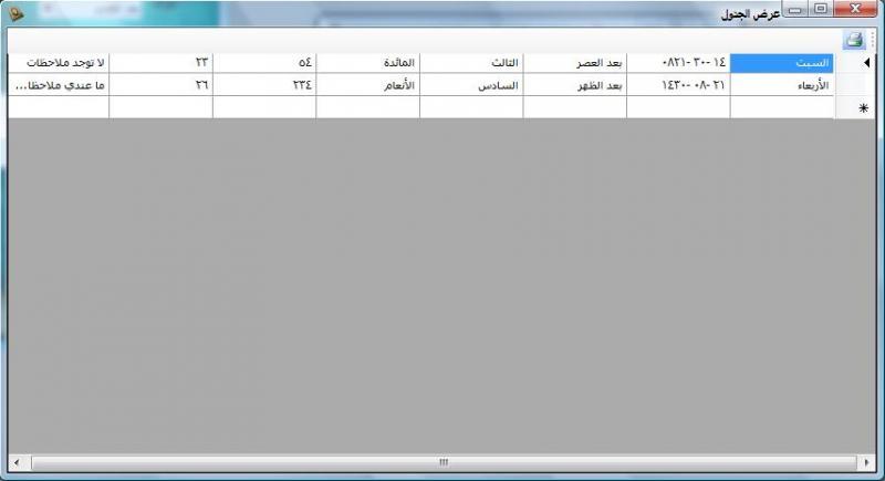 جداول تحزيب القرآن 3-5-7-10-15-30 يوما user2_11.jpg