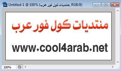برنامج الفوتوشوب الداعم للغة العربية