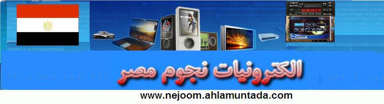 الكترونيات نجوم مصر