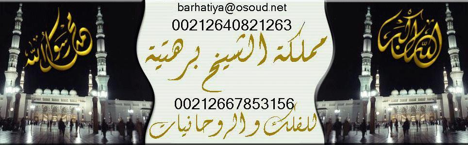 أهلا وسهلا ومرحبا بكم في مملكة الشيخ برهتية للفلك والروحانيات و الحكمة