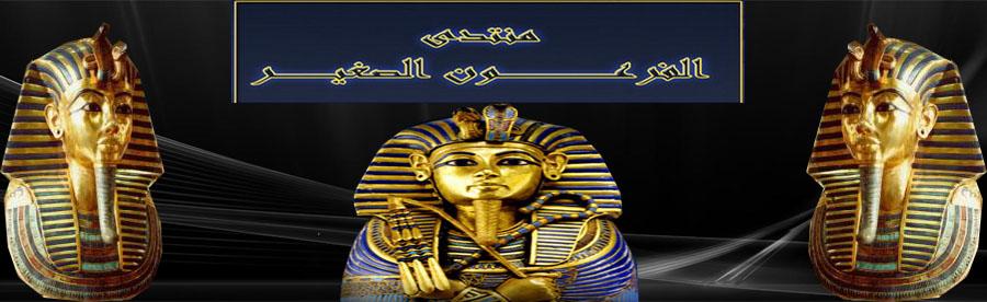 الفرعون الصغير