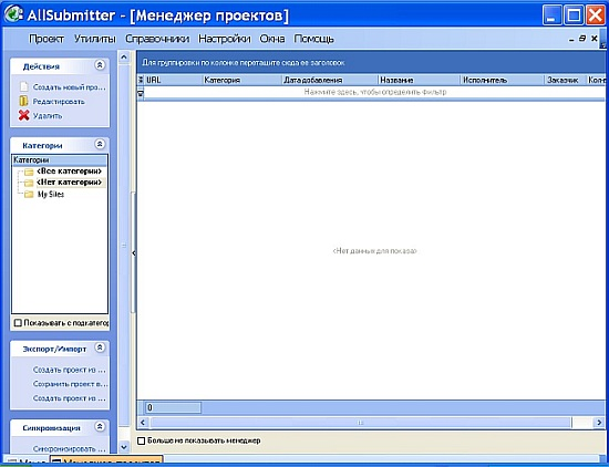 Allsubmitter 5.3.3 + Базы + crack. uploading.com uploading.