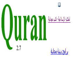 Quran 2.7