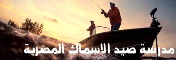 مدرسة صيد الاسماك