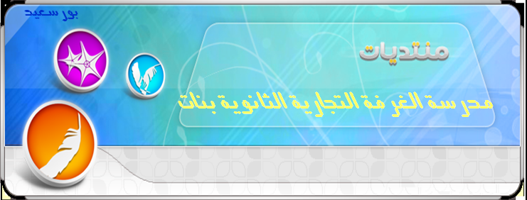 محافظة بورسعيد - ادارة جنوب التعليمية