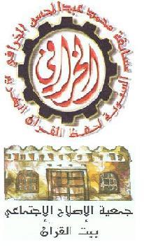 مسابقة الخرافي لحفظ القرآن الكريم