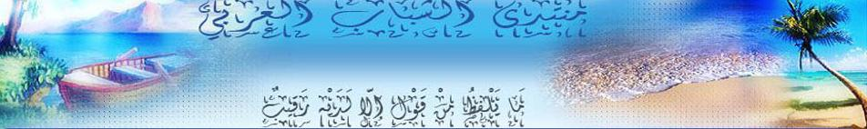 :#..+منتدى الشباب العربي+..#: