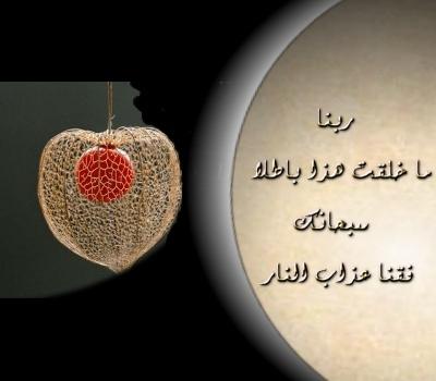 alraqy